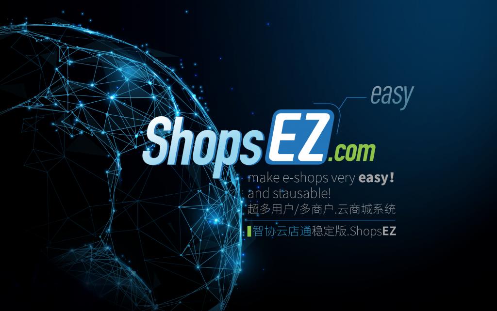 ShopsEZ「智协云店通」