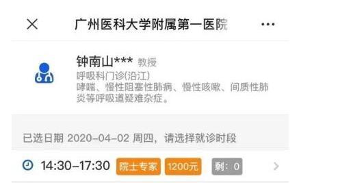 """钟南山""""挂号费""""曝光"""