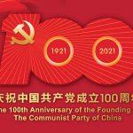 中国品牌全球网+中经传