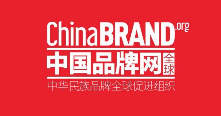 中国品牌全球网