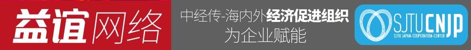 益谊网络+中经传+上海交大日本合作中心