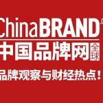 中国品牌网全球ChinaBrand.org中国品牌全球网品牌观察.财经热点