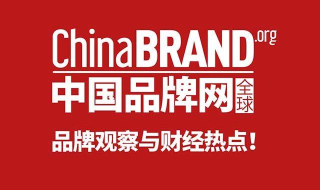 ChinaBrand中国品牌全球网热点