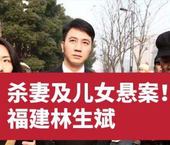 中华网全球热点林生斌