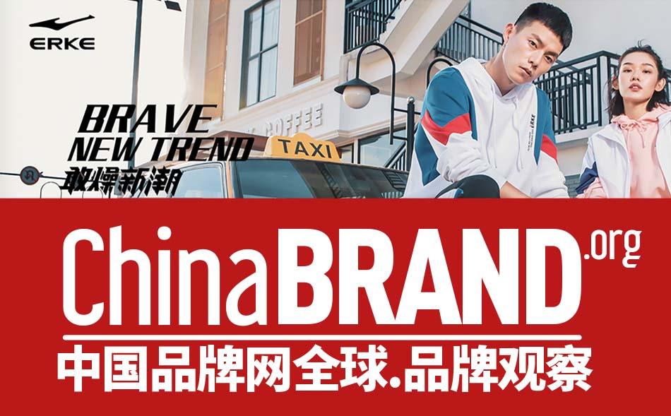 中国品牌网全球品牌观察鸿星尔克