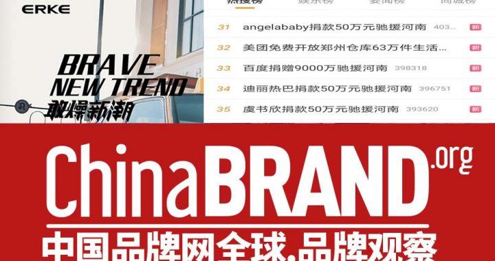鸿星尔克品牌懵逼崛起50w捐款,买了500w热搜,杨颖还能翻盘吗?【杨颖迪丽热巴】