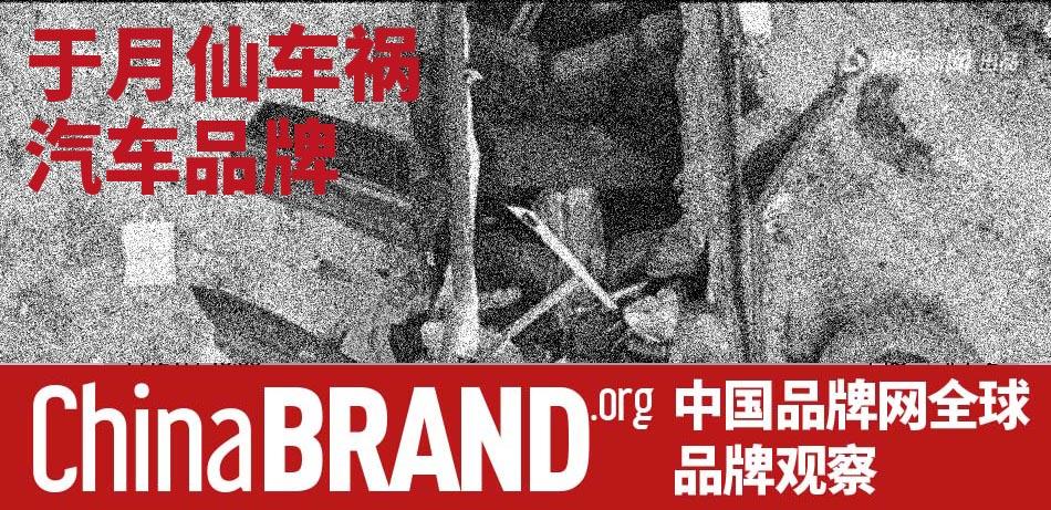 于月仙车祸汽车品牌-中国品牌网全球