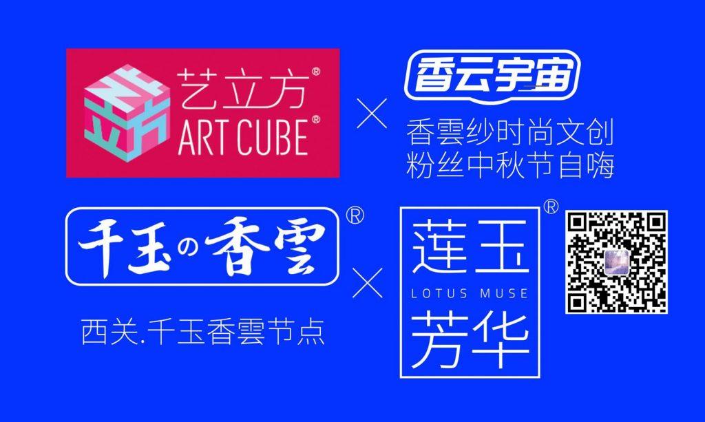 中国品牌网全球——香云宇宙、千玉香云