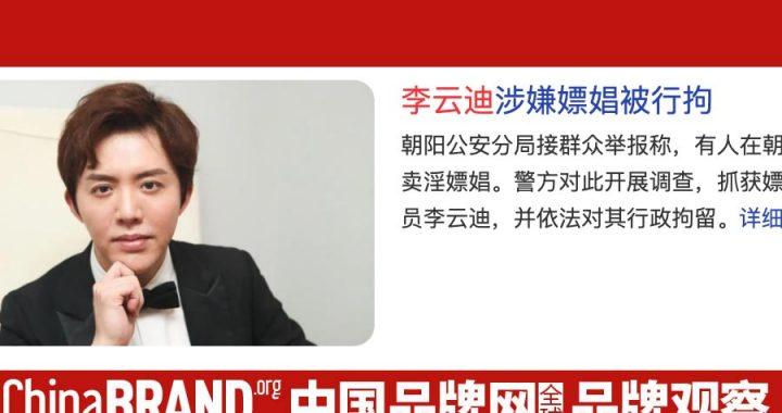 ChinaBrand.org中国品牌网全球.BrandFin+/不凡品牌宇宙
